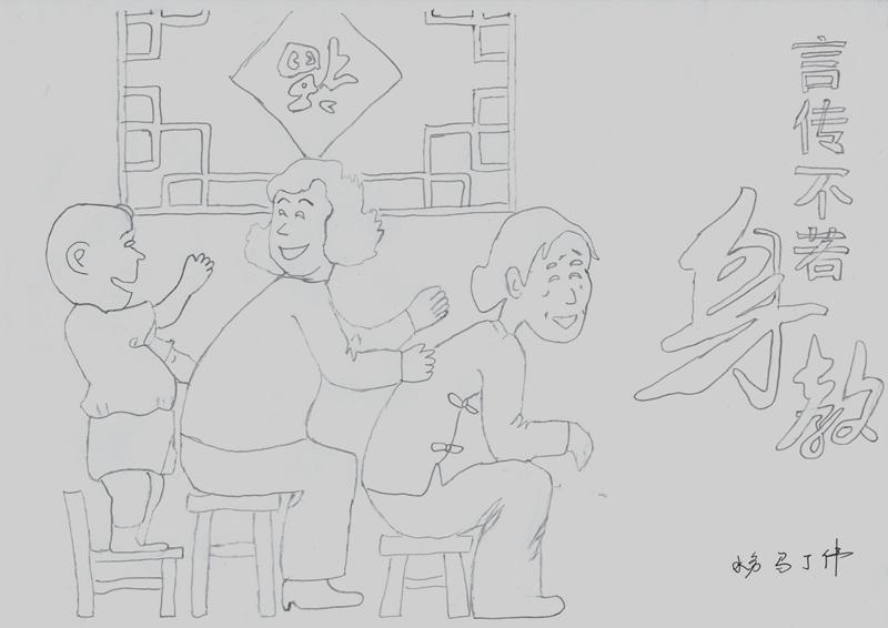 家风故事简笔画