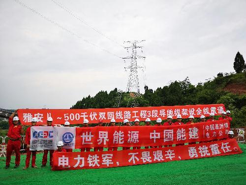 雅安Ⅱ~资阳500千伏双回线路工程3段导地线架设全线